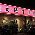 台南‧安平區 大城牛肉麵