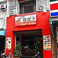 台南‧東區 羅望子泰式料理
