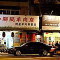 台南‧中西區 小腳腿羊肉 海安店