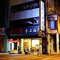 台南‧中西區 小馬家 正宗蘭州拉麵