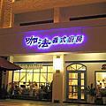 台南‧安南區 咖法義式廚房