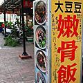 台南‧南區 大豆豆麵店 紅燒嫩骨麵