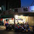 台南‧永康區 歸仁黑輪崑山店、阿哺哩臭豆腐