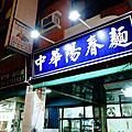 台南‧東區 中華陽春麵