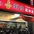台南‧劉家酸菜白肉鍋 (安平區、東區)