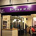 台南‧中西區 知味燒烤