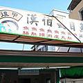 台南‧東區 漢伯虱目魚粥