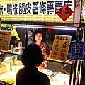台南‧中西區 鴨米鴨米脆皮薯條專賣店