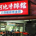 台南‧阿地牛排館(大同路、明興路)