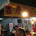 台南‧中西區 水仙宮市場 吉慶行 烤布丁