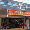 台南‧東區 Dian Pasta