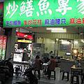 台南‧東區 東門路 炒鱔魚專家
