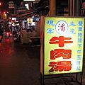 台南‧中西區 潘家牛肉湯