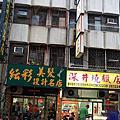 台南‧北區 深井燒臘店