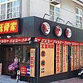台南‧中西區 豚骨家、中華そば 宝來軒