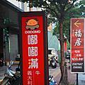 台南‧北區 嘟嘟滿牛排、義大利麵