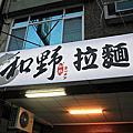 台南‧北區 和野拉麵