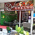 台南‧南區 南邦泰式料理