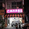 台南‧南區 耐龍炒鱔魚