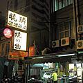台南‧中西區 曉璘海產燒烤