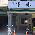 台南‧中西區 麵家宇味