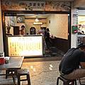 台南‧中西區 李家食堂