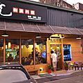 台南‧中西區 允記食堂 和漢料理