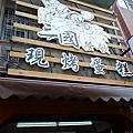 台南‧中西區 三國餐飲 現烤蛋糕