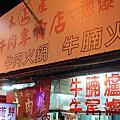 台南‧中西區 民生路本產牛肉爐專賣店