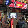 台南‧東區 大醬川麵館
