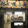 台南‧東區 阿嬌陽春麵