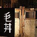 台南‧東區 毛丼丼飯專賣店