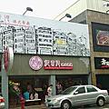 台南‧中西區 佬香港港式餐廳