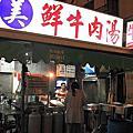 台南‧南區 美 牛肉湯