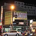 台南‧中西區 金華路三段 炒螺肉