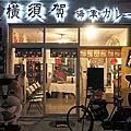 台南‧南區 橫須賀海軍咖哩