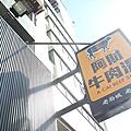 台南‧阿財牛肉湯