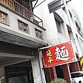 台南‧北區 延平麵