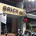 台南‧中西區 Brick 磚頭