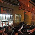 台南‧永康區 阿宏牛肉湯