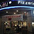 台南‧東區 亞米亞米拿坡里窯烤披薩