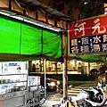 台南‧北區 阿元麵館