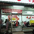 台南‧永康 大灣 中華牛肉湯