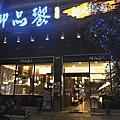 台南‧安平區 御品饗 粵式煲鍋、蟹粥、小炒