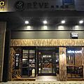 台南‧安平區 黑浮咖啡 Reve