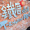 台南‧東區 鐵厝燒烤