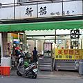台南‧南區 美都麵店