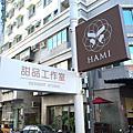 台南‧永康區 HAMI甜點工作室