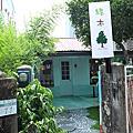 台南‧東區 綠木咖啡 Green wood