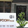 台南‧中西區 WOOW house 我屋
